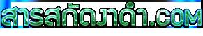 สารสกัดงาดำ เซซามิน ไอยรา งาดำสกัด เอมมูร่า ดร.ปรัชญา
