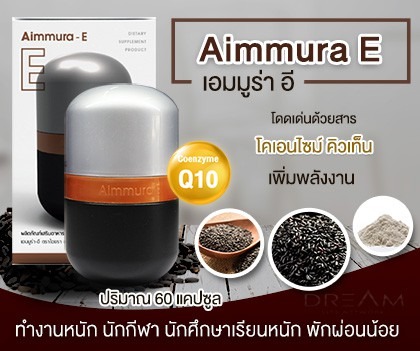 Aimmura-E-ราคา