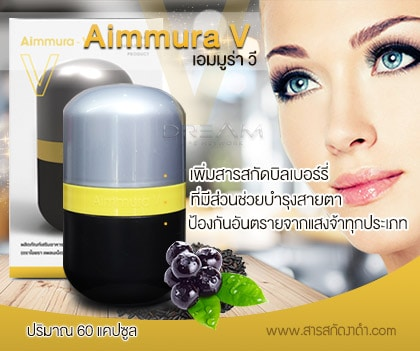 Ammula-V เอมมูร่าวี