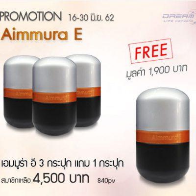 AimmuraE3